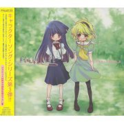 Higurashi No Naku Koro Ni Character CD Vol.3 (Japan)