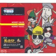 Monkey Majik X Monkey Magic (Japan)