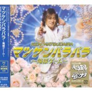 Matsuken Parapara - Oresama Game [CD+DVD] (Japan)