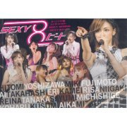 Morning Musume. Concert Tour 2007 Haru Sexy 8 Beat (Japan)