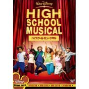 High School Musical Encore Edition (Japan)