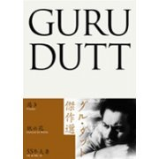 Guru Dutt Works DVD Box (Japan)