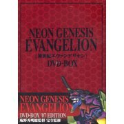 Neon Genesis Evangelion DVD Box '07 Edition [Limited Edition] (Japan)