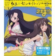 Love Sensation (Konoka & Setsuna Ver.) (Japan)
