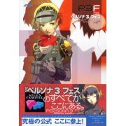 Persona 3: Fes Official Perfect Guide (Japan)