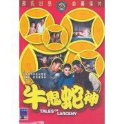 Tales of Larceny  (Hong Kong)