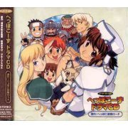 Sword World Heppokozu Drama CD Katare! Heppoko Boken Road (Japan)