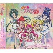 Yes! Precure 5 Vocal Album 1 (Japan)