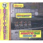 Web Radio Momotto Talk Digest CD 8: Momotto Talk Girigiri CD (Japan)