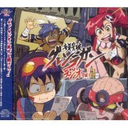 Radio CD Onsen Toppa Gurren Lagann Radio 1 (Japan)