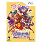 Shin Chuuka Taisen: Michael to Meimei no Bouken (Japan)