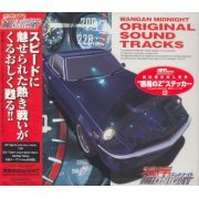 Wangan Midnight Original Soundtrack (Japan)