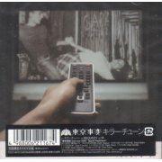 Killer Tune (Japan)