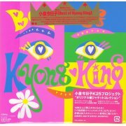 Best Of Kyong King +3 [Limited Edition] (Japan)