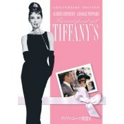 Breakfast At Tiffanys Anniversary Edition (Japan)