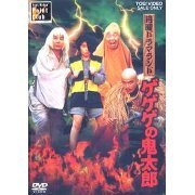 Getsuyo Drama Land Gegege No Kitaro (Japan)