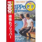 Flipper's New Adventure [Limited Pressing] (Japan)