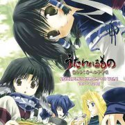 Aqua Plus Himekuri CD Utawarerumono Hen (Octoner - December) (Japan)