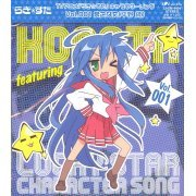 Lucky Star Character song Vol.001 Konata Izumi (Japan)
