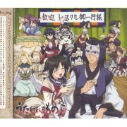 Radio CD - Utawarerumono Radio Vol.4 [CD+CD-ROM] (Japan)