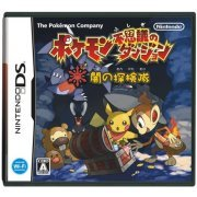Pokemon Fushigi no Dungeon: Yami no Tankentai (Japan)