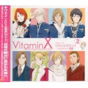VitaminX DramaCD - Ultra Vitamin 2 (Japan)