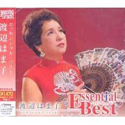 Essential Best Hamako Watanabe [Limited Pressing] (Japan)