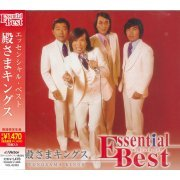 Essential Best Tonosama Kings [Limited Pressing] (Japan)
