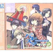 Drama CD Baresuta Third R2 (Japan)