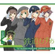 Tetsudo Musume Drama CD Vol.1 [CD+Figure Limited Edition] (Japan)
