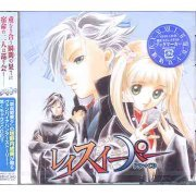 Drama CD Wraithsweeper (Japan)