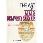 The Art of Kiki's delivery service (Japan)