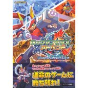 Rockman ZX Advent Official Complete Guide (Japan)