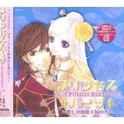 Princess Hearts Uruswashi No Kamen Fufu (Japan)