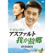 Lee Byung-Hun Asphalt Waga Kokyo DVD Box (Japan)