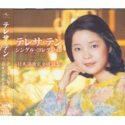 Teresa Teng Single Collection (Japan)