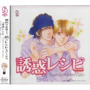 Binetsu Series Yuwaku Recipe Drama Album CD (Japan)