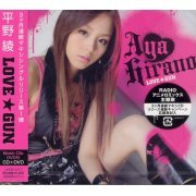 Love Gun [CD+DVD] (Japan)