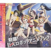 Idolmaster Xenoglossia Nessyo! Sunrise Kyodai Robot animation songs Arashi (Japan)