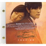 Secret [Original Movie Soundtrack Limited Edition] (Hong Kong)