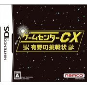 Game Center CX: Arino no Chousenjou (Japan)