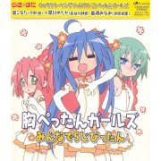 Lucky Star Character song Vol.010 (Japan)