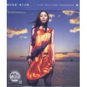 Ai to Taiyo [CD+DVD] (Japan)