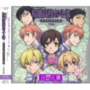 Ouran Koko Host Club Soundtrack & Charasong Shu Special Edition (Japan)