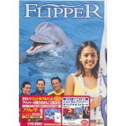 Flipper Season 1 DVD Box 1 (Japan)