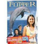 Flipper Season 1 DVD Box 2 (Japan)