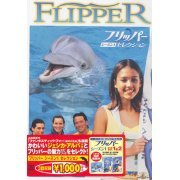 Flipper Season 1 Selection (Japan)