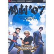 Togeki '07 Super Battle DVD Vol.4 Virtua Fighter 5 (Japan)
