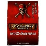 Pirates Of The Caribbean: At World's End (Japan)