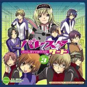 Drama CD Baresuta Third R3 (Japan)